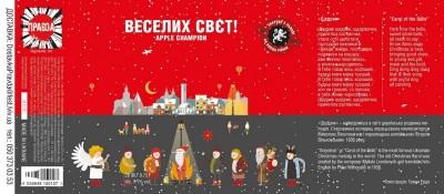 Веселих свєт - новогодний сорт от Правда. Beer Theatre.