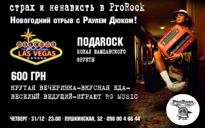 Новый 2016 год в пабе ProRock