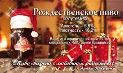 Рождественское от харьковской Пивнушки