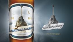 Севастопольское - новый сорт от симферопольского пивзавода Крым