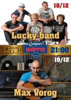 Группа Lucky band и Макс Ворог в Славутич Шато
