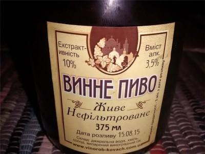 Винне пиво от Александра Ковача из Закарпатья