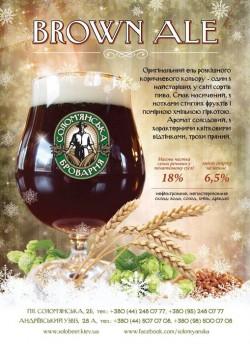"""""""Brown Ale"""" от Соломенской пивоварни снова в продаже"""