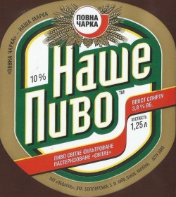 Наше пиво для супермаркетов Фора от Оболони