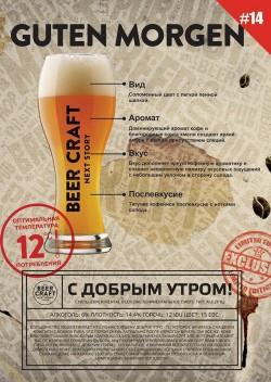Guten Morgen — новый сезонный сорт от днепропетровской пивоварни Zip