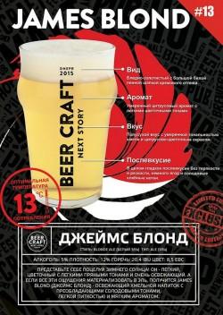 James Blond — новый сезонный сорт от днепропетровской пивоварни Zip