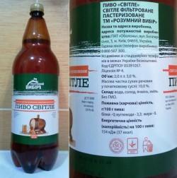 Пиво Розумний вибір для супермаркетов АТБ от Оболони