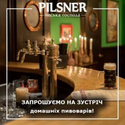 Встреча домашних пивоваров в чешской господе Pilsner