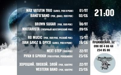 Музыкальная афиша на январь от паба ProRock