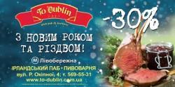 Новогодняя скидка от ирландского паба To Dublin