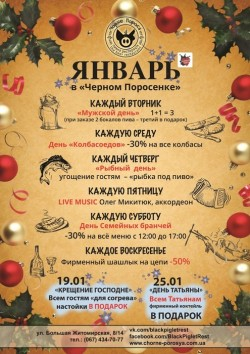 Январские каникулы в Черном Поросенке
