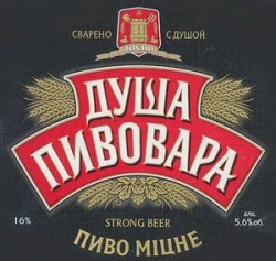 Дегустация пива Душа пивовара Міцне