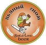Пьяный гном темное от Гильдии живого пива