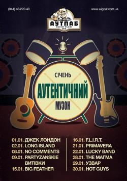 Музыкальная афиша на январь от Аутпаба, BESTia и Подшоffе
