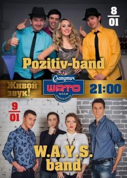 Угощение и живая музыка в Славутич Шато