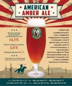 American Amber Ale - новый сезонный сорт от Соломенской пивоварни