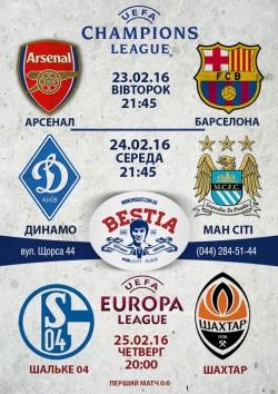 Лига Чемпионов и Лига Европы в пабе BESTia