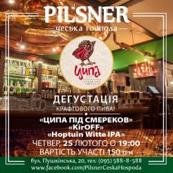 Дегустация крафтового пива в Pilsner