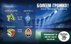 Кубок Украины в пабе ProRock