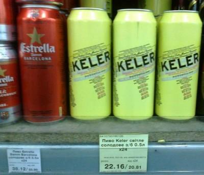 Второй сорт испанского пива Keler в Украине
