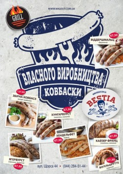 Фирменные колбаски и футбол в пабе BESTia