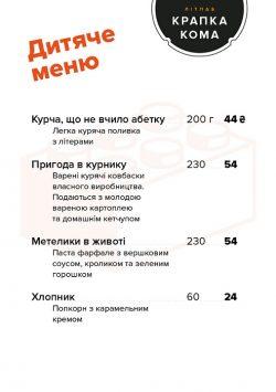 Паб Крапка Кома. Киев. Детское меню