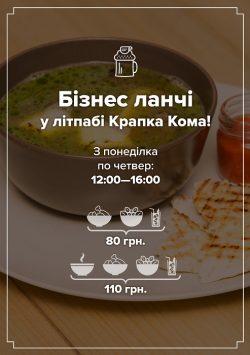 Паб Крапка Кома. Киев. Бизнес-ланчи