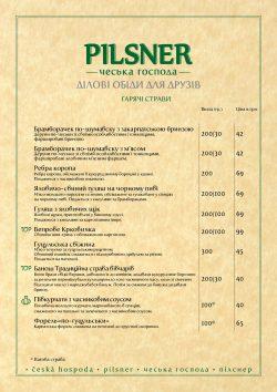 Pilsner Bar. Киев. Меню кухни