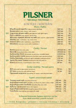 Pilsner Bar. Киев. Меню бара