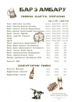 Милитари паб. Киев. Барное меню