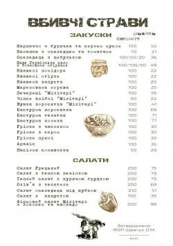Милитари паб. Киев. Меню кухни