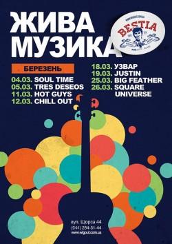 Музыкальная афиша на март от BESTia и Подшоffе