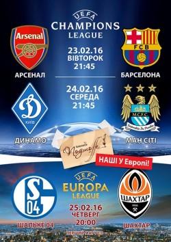 Лига Европы и Лига Чемпионов в Подшоффе