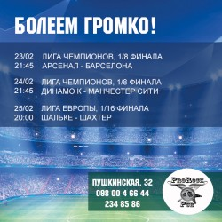 Футбольные Лиги Европы/Лиги Чемпионов в пабе ProRock