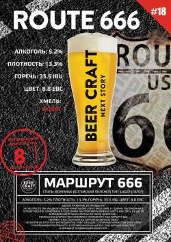 Route 666 — новый сезонный сорт от днепропетровской пивоварни Zip