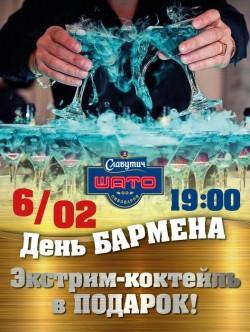 День Бармена и футбол в Славутич Шато