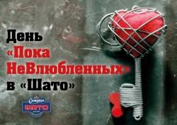 День рождения Славутич Шато и День Святого Валентина
