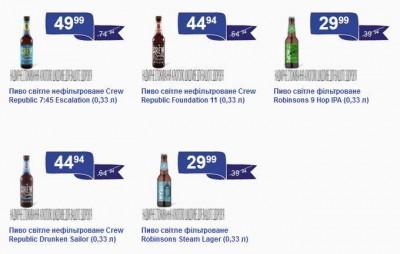 Скидка на немецкое и британское крафтовое пиво в Сильпо