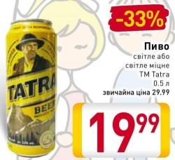Акция на Vilniaus alus и Tatra в NOVUS и Billa