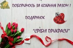 День Святого Валентина и Українські дні в Military Pub