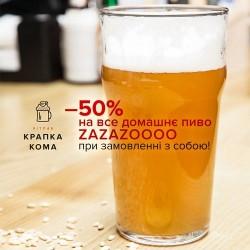 Скидка на пиво с собой от паба Крапка Кома
