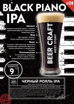 Piano Black IPA — новый сезонный сорт от днепропетровской пивоварни Zip