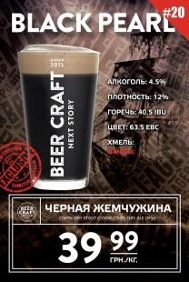 Дегустация пива Black Pearl от ZIP