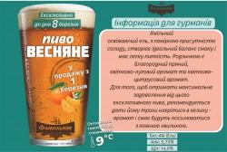 Фамильное Весняне - новинка от полтавской мини-пивоварни