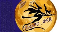 Просто...фея - пиво к 8 марта из Одессы