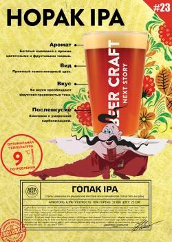 Hopak IPA — новый сезонный сорт от днепропетровской пивоварни Zip