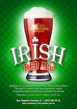 Irish Red Ale от Космополита снова в продаже