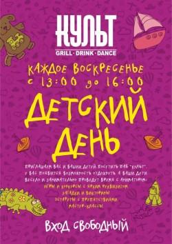 Живая музыка и детский день в Культе на Ревуцкого и Маяковского