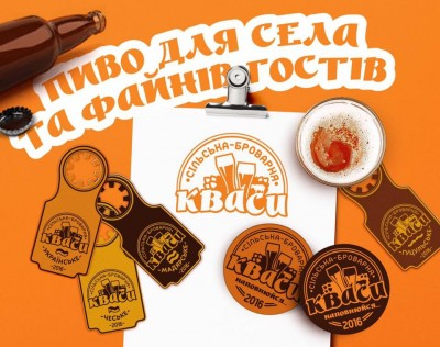 Сільська броварня - вторая пивоварня в селе Квасы