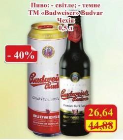 Акция на датский FAXE и чешский Budweiser
